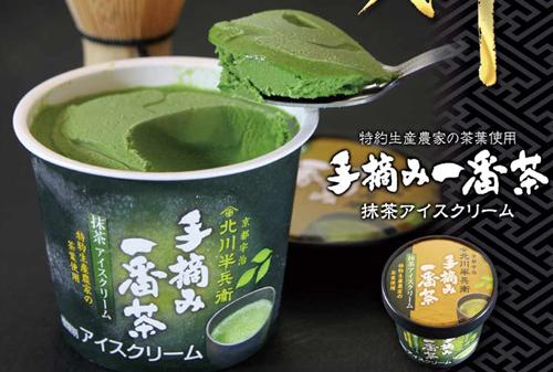 手摘み一番茶抹茶アイスクリーム