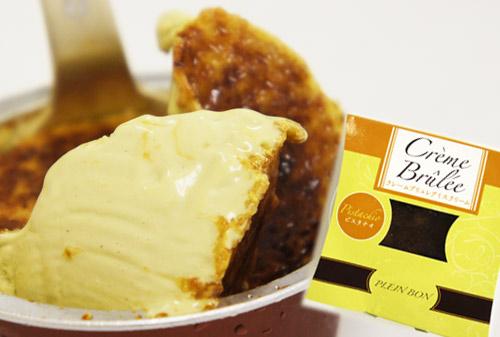 アイスクリーム・ブリュレ(ピスタチオ)